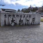【関西】秋の大台ケ原 東大台ルート行ってみた【山歩き】