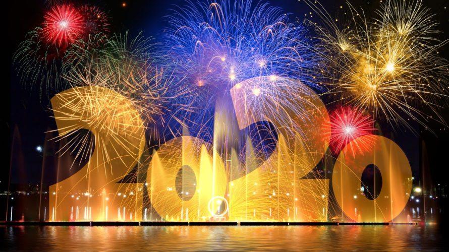 【2020年】新年あけましておめでとうございます。